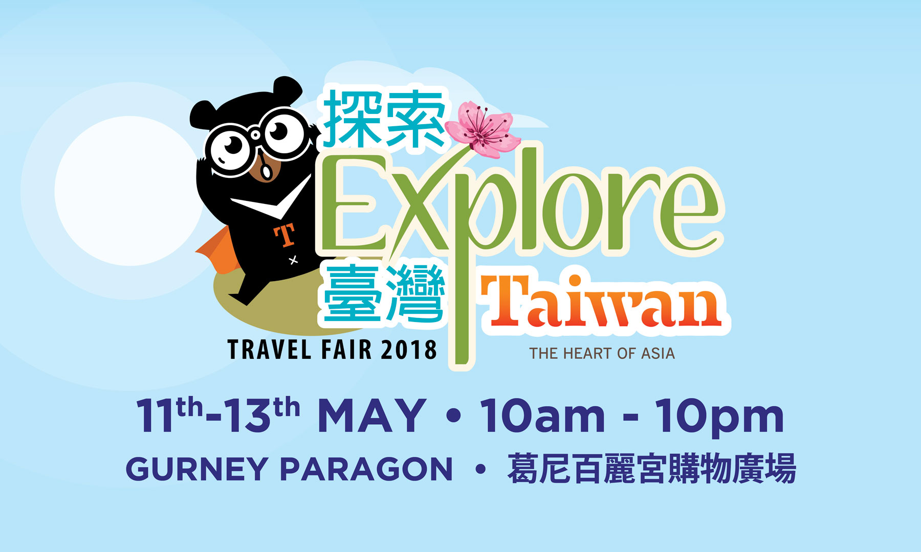 Explore Taiwan Travel Fair 2018